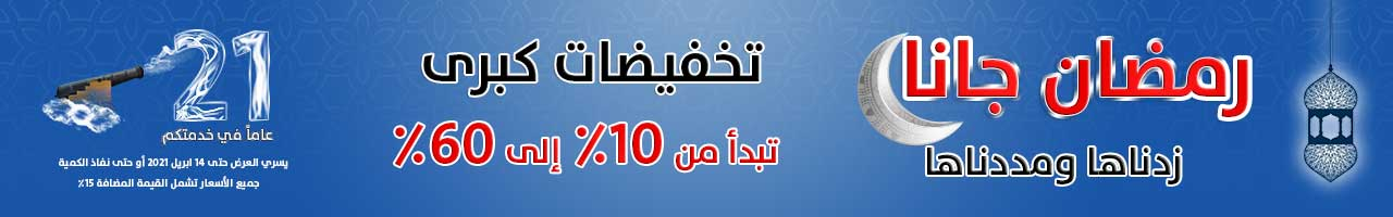 تخفيضات شهر رمضان تصل الى 60%