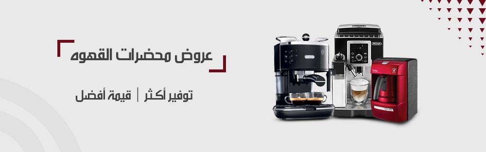 محضرات القهوه