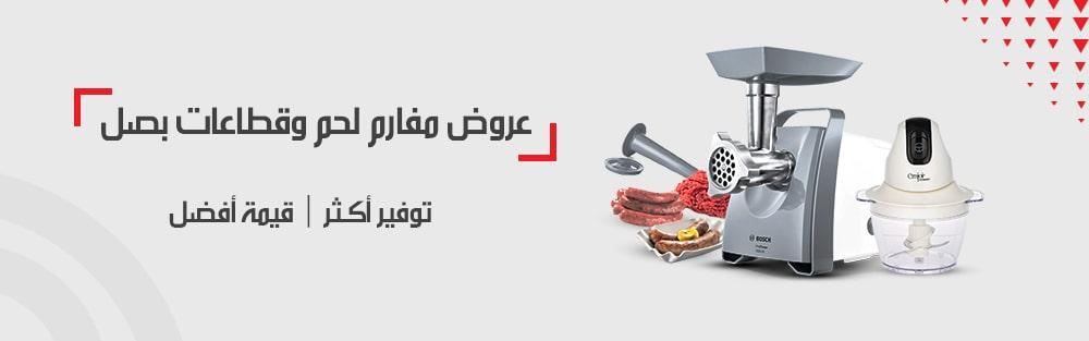 مفارم لحم وقطاعات بصل