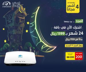 Receive the channels Almajd 9 With Subscription for 24month - majd- 09 .blackbox