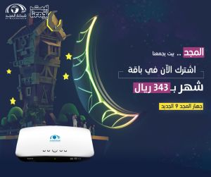 Receive the channels Almajd 9 With Subscription for one month.blackbox