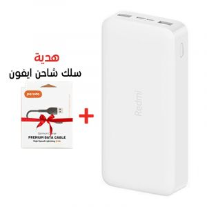 Xiaomi Redmi Power Bank 20000mAh,18W Fast Charge,White- PB200LZM + Gift porodo Lightning cable 0.8ft -PD-L025-BK