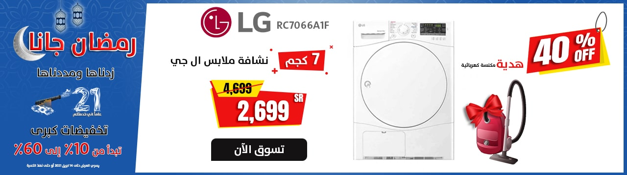 LG Drying Machine AR