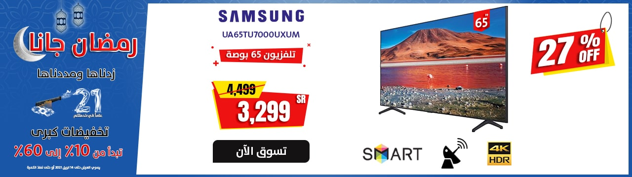 Samsung 65 inch LED TV