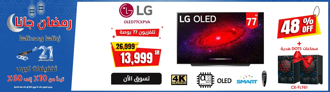 LG OLED 77 Inch TV ,CX Series, 4K Cinema HDR ,WebOS Smart AI ThinQ - OLED77CXPVA