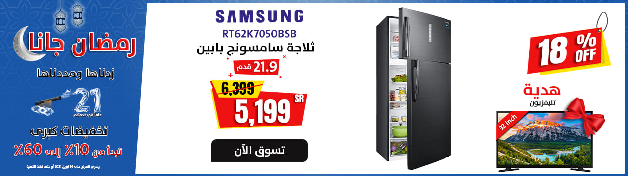 Samsung Refrigerator 2 Door , 620L, Top Freezer with Twin Cooling, Black - RT62K7050BSB