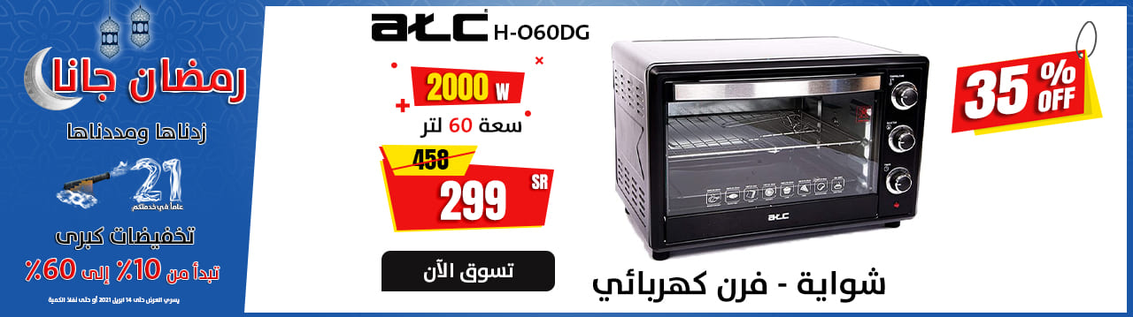 ATC Electric Oven 2000W, 60 L, Grill Set, 1.1 Wire - H-O60DG