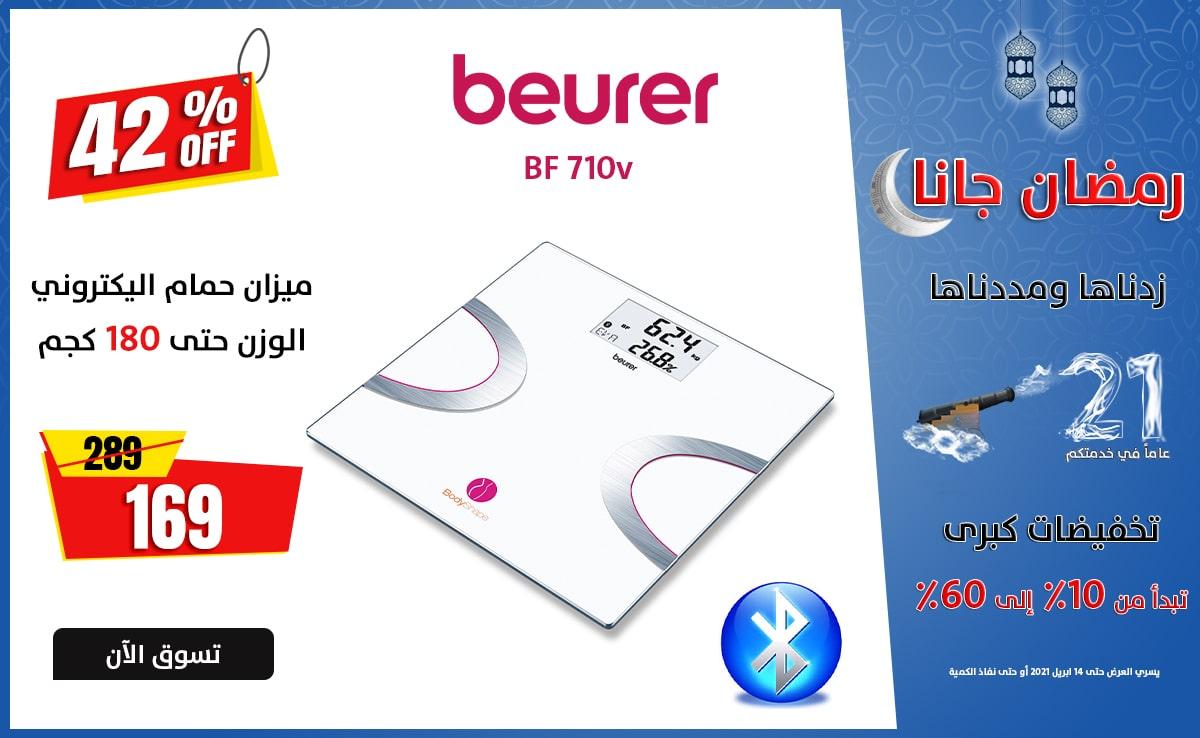 بيورر ميزان حمام أليكتروني, 180 كجم, زجاج أليكتروني. بلوتوث - BF710