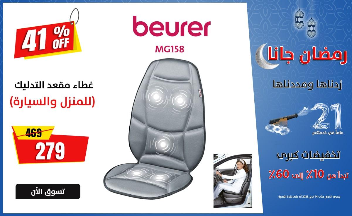 بيورر غطاء مقعد التدليك, 5 محركات اهتزاز, 3 مناطق تدليك اختيارية - MG158