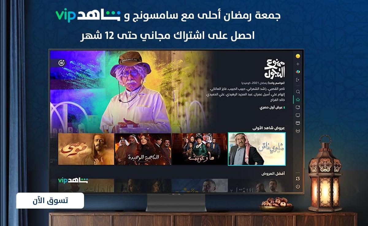 Shahid VIP TV Offers - Samsung