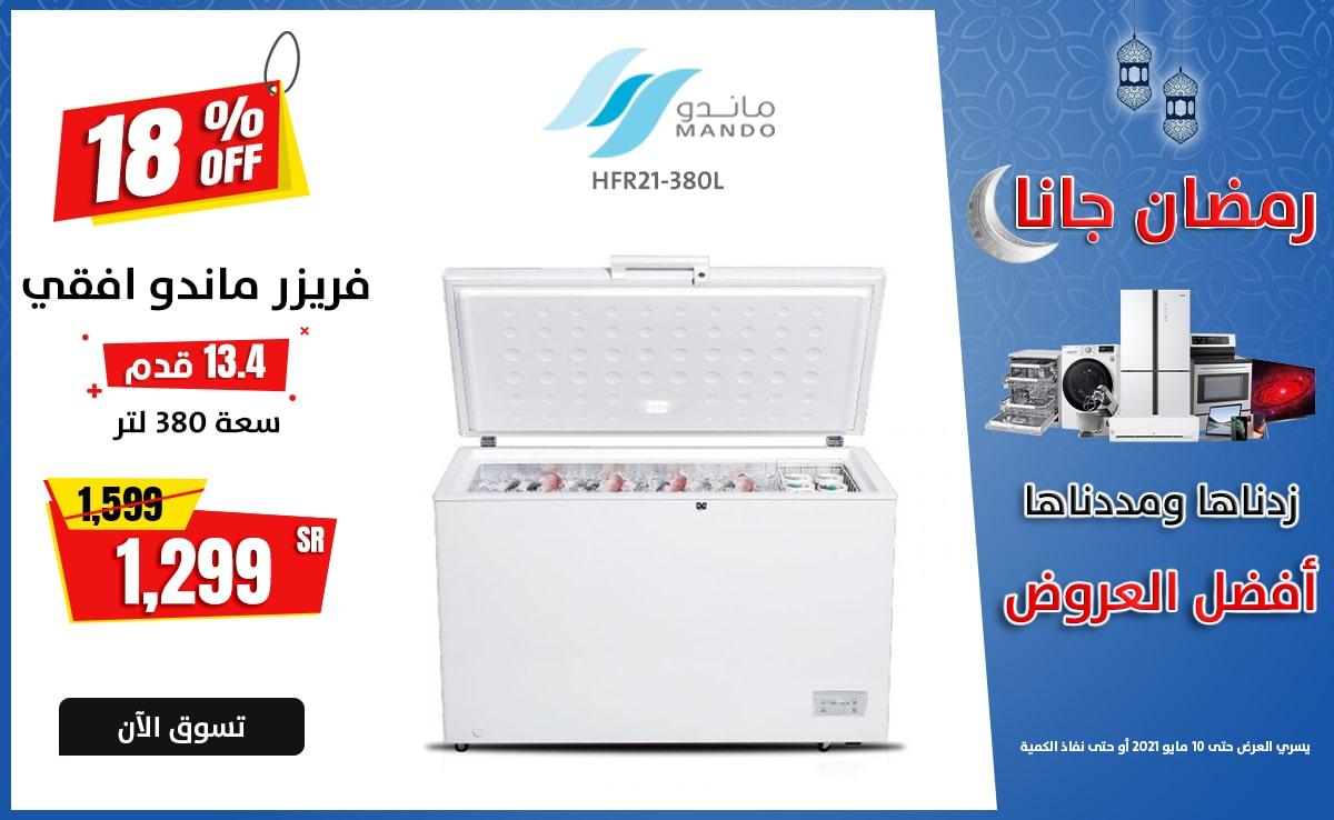 Mando Chest Freezer,13.4 Feet , 380 Liter, White - HFR21-380L
