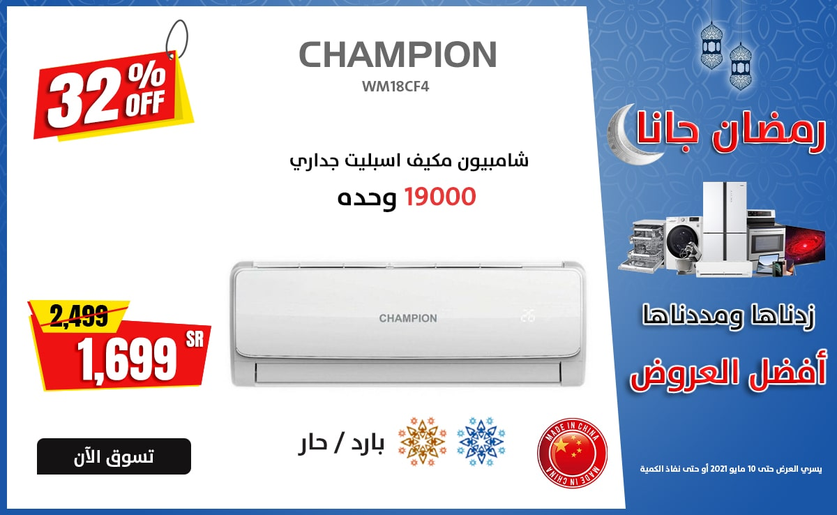 Champion Split Air Conditioner 19000 BTU Hot/Cold - CHSL-180H/181H (Price has not including installation fees, installation service available below - Riyadh only)