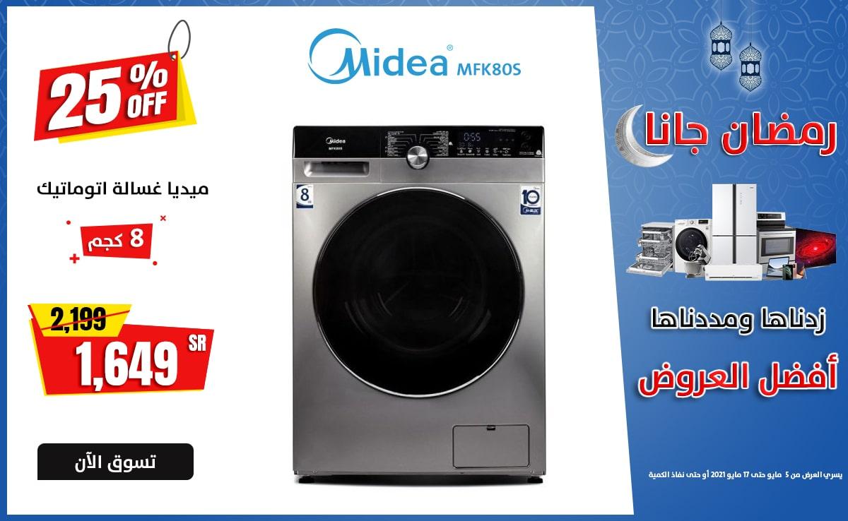Midea Washing Machine Front load 8kg , Drying 75 % ,16 Program, Steel - MFK80S