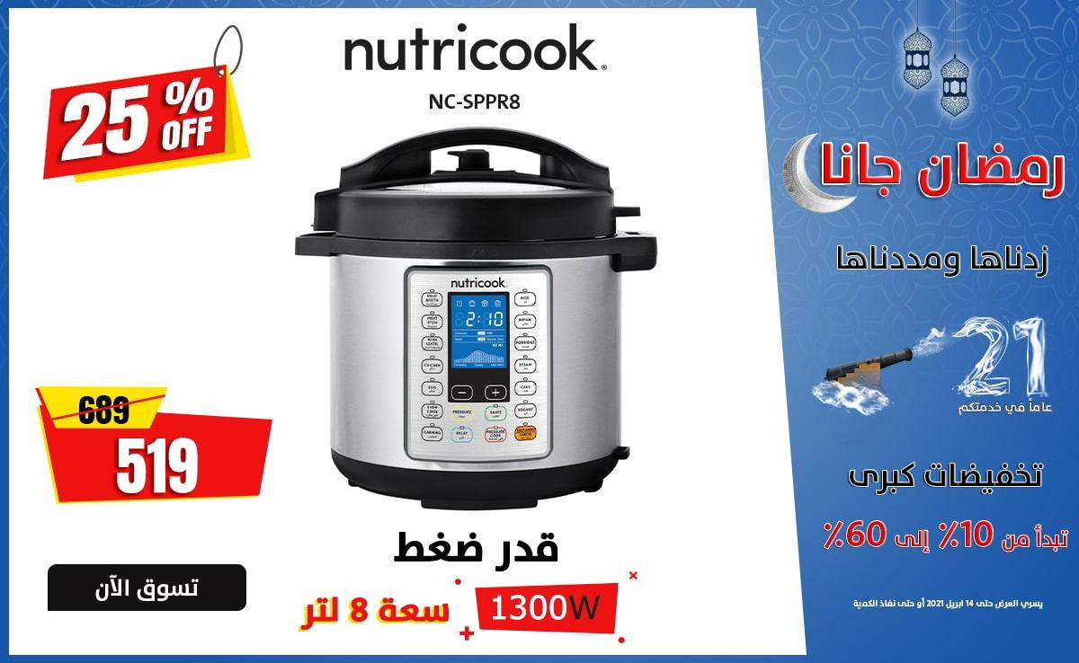Nutricook pressure cooker