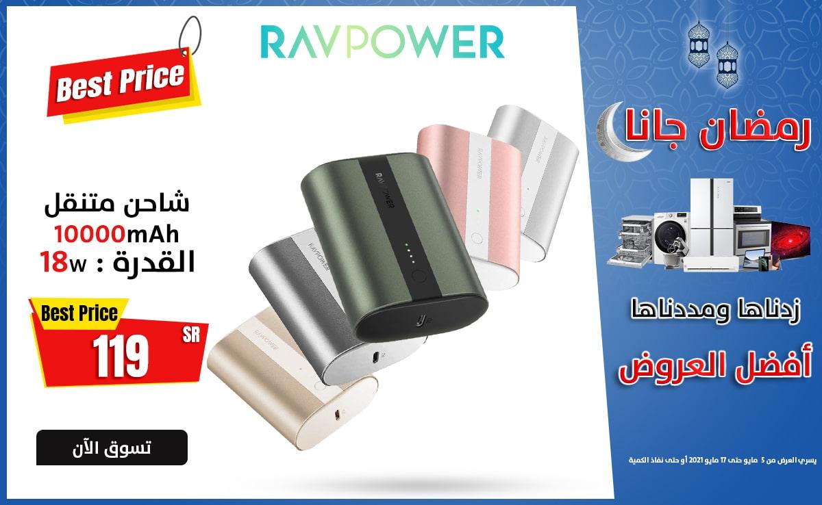 Ravpower Portable Charger 10000mAh PD+QC 2-Port ,18W , Metallic Gold - RP-PB197