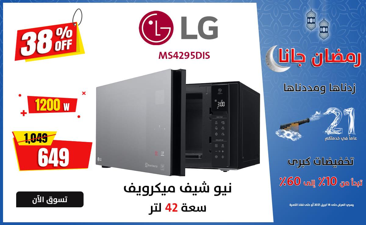 LG 42L NeoChef™ Smog Microwave
