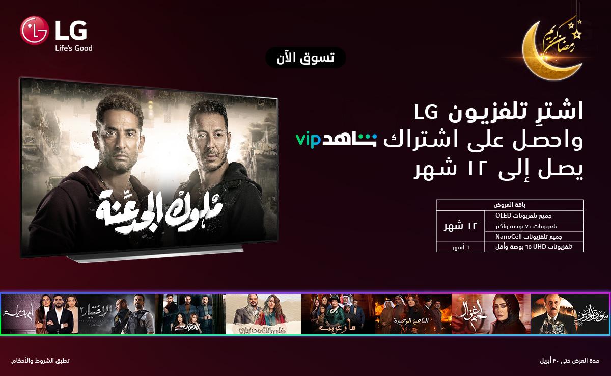 LG Shahid TV Offers