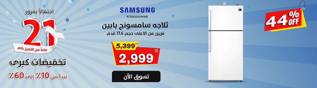 Samsung 2 Door AR