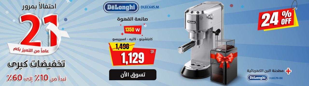 Delonghi Coffee Maker AR