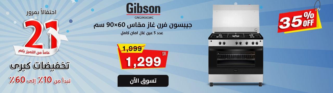 جيبسون فرن غاز مقاس 60×90 سم