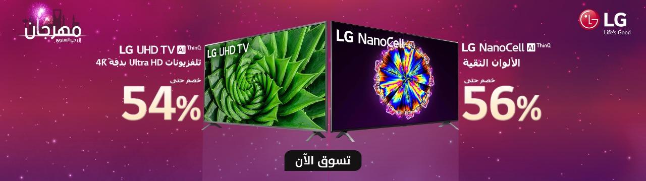 LG TV Offers AR